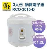 鍋寶 3人份 電子鍋  RCO-3015-D【公司貨】
