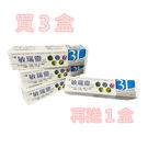 (買3送1) 六鵬 敏瑞靈乳液 (20ml) 益生菌萃取物+草本萃取精華【ALLONE75】