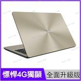 華碩 ASUS X542UN 金 240G SSD+1TB 飆速雙碟版【升16G/Core i7 8550/15.6吋/MX150 4G 獨顯/Full-HD/Win10/Buy3c奇展】X542