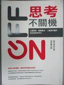 【書寶二手書T1/勵志_GGY】思考不關機-七個習慣、兩種模式..._船川淳志