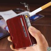 裝煙盒20支帶打火機一體便攜煙盒創意男士防風火機充電電子點煙器