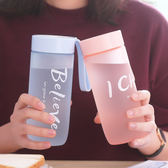 水杯塑料便攜耐摔個性杯子女學生韓版非韓國磨砂學生創意潮流水瓶