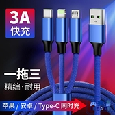 傳輸線一拖三數據線充電器線蘋果安卓Type_c車載【英賽德3C數碼館】