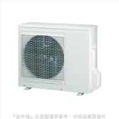 《全省含標準安裝》日立【RAM-83NK】變頻冷暖1對2分離式冷氣外機