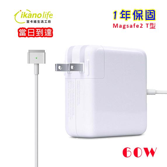 【當日到達-限宅配】APPLE蘋果充電器 - 60W第二代T型原廠相容變壓器電源供應器 for Mac Pro 13吋