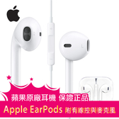 Apple蘋果原廠耳機 EarPods具備3.5公釐耳機接頭 EarPods原廠線控耳機 iPhone7 5s SE 6S plus iPad