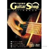 【小新樂器館】吉他教學► 六弦百貨店2012精選紀念版【吉他譜/六線譜/吉他教學】