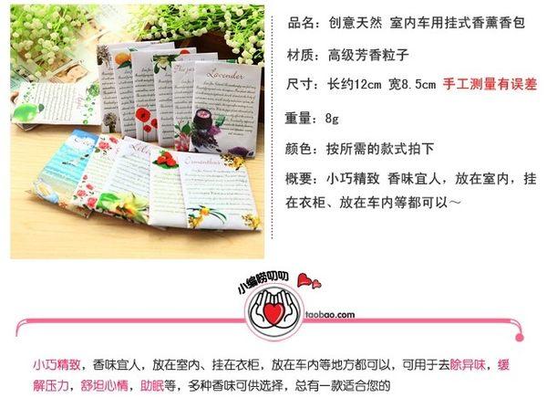 [協貿國際] 中號創意天然室內車用掛式香料香薰香包 (15個價)