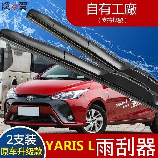 Toyota適配豐田致炫YARIS L雨刷器片後YARiS L膠條14年15-16-17款汽車雨刷 星際小舖