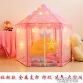 兒童公主帳篷金屬桿防蚊城堡玩具房女孩游戲屋室內分床神器大禮物 花樣年華
