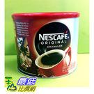 [COSCO代購] 促銷至8月26日 W61182 Nescafe 雀巢 原味即溶咖啡粉 500公克*2入