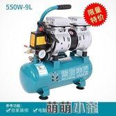 空壓機 無油靜音空壓機高壓沖氣泵木工空噴漆氣壓縮機小型打氣泵220V  雙11狂歡