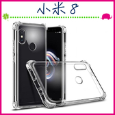 Xiaomi 小米8 mi8 四角加厚氣墊背蓋 透明手機殼 防摔保護套 TPU手機套 矽膠軟殼 全包邊保護殼