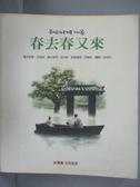 【書寶二手書T3/一般小說_ZBH】春去春又來_金炫辰, 金基德/金