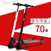 電動滑板車成人女性迷你電動折疊車成人小型代步碳纖維電動踏板車YXS「七色堇」