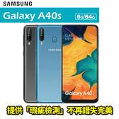 Samsung Galaxy A40s 贈側翻站立皮套+三腳架伸縮自拍桿+螢幕貼 6.4吋 6G/64G 八核心 智慧型手機 免運費