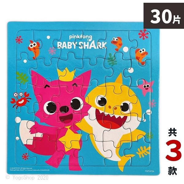 Pinkfong 碰碰狐拼圖 30片拼圖 PUZ1415 /一個入(促100)(中方型/加厚) BABY SHARK 鯊魚家族 鯊魚寶寶