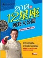 二手書博民逛書店 《2013年12星座運勢大公開》 R2Y ISBN:9865954281│人類文化事業股份有限公司