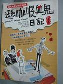 【書寶二手書T1/翻譯小說_LNB】遜咖吸血鬼日記1-最有血有淚的不死族_提姆.柯林斯