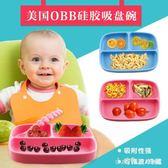 美國OBB寶寶一體式硅膠吃飯餐盤嬰兒童分格吸盤碗輔食餐具防摔 小確幸生活館