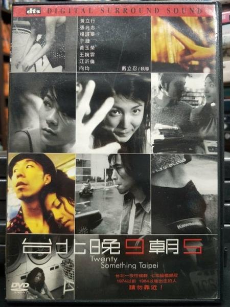 挖寶二手片-0B01-756-正版DVD-華語【台北晚9朝5】-戴立忍 黃立行 張兆志(直購價)