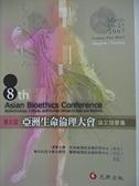 【書寶二手書T1/大學法學_B76】第8屆亞洲生命倫理大會論文摘要集_清華大學生物倫理與法律研