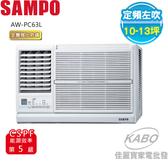 【佳麗寶】-留言享加碼折扣(含標準安裝)(SAMPO聲寶)定頻窗型冷氣(10-13坪) AW-PC63R(右吹)AW-PC63L(左吹)