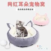 貓窩北歐風四季通用狗窩 可拆洗中小型寵物窩【奇趣小屋】