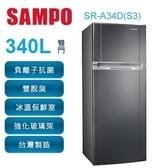SAMPO 聲寶 340公升 變頻雙門冰箱 SR-A34D(S3) 不鏽鋼色