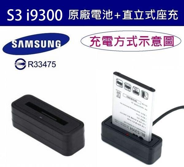 三星 S3【配件包】 EBL1G6LLU S3 i9300 Grand Duos i9082 Grand Neo i9060【原廠電池+直立式充電器】