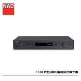 【期間限定+24期0利率】NAD C 328 數位/類比兩用綜合 擴大機 公司貨