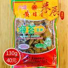 【譽展蜜餞】黃日香海苔豆乾/130g/4...