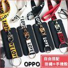 OPPO A75s A73 R15 Pro R11s Plus R9s Plus R11 A77 A57 LOVE飛行繩 手機殼 磨砂殼 掛件 訂製殼 H1