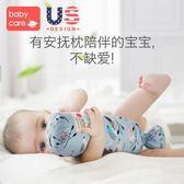 店長推薦★babycare寶寶安撫枕嬰兒多功能睡覺抱枕兒童玩具透氣蕎麥枕頭