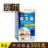 菁禾GENHAO杜邦益生菌6盒