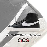 Nike 休閒鞋 Blazer MID 77 VNTG 黑 白 男鞋 運動鞋 【ACS】 BQ6806-002