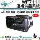 EPSON WF-7111【防水墨水】A3+WiFi/雲端印表機+連續供墨系統 送A4彩噴紙 P2E35-1