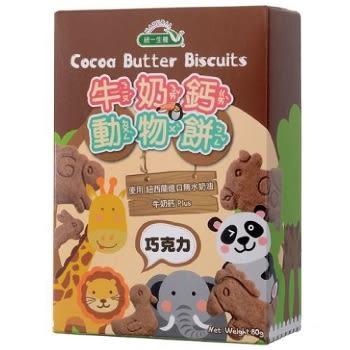 [統一生機] 牛奶鈣動物餅(巧克力) 80g