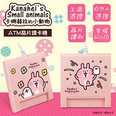 【中將3C】卡娜赫拉ATM晶片讀卡機   .ICCARD-KA02