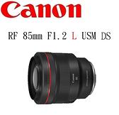 名揚數位 現貨1顆 (一次付清) CANON RF 85mm f1.2 L USM DS 台灣佳能公司貨 活動送郵政禮卷3000元(08/31)