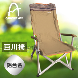 【CAMPING ACE 野樂 巨川椅 金黃】ARC-808BY/折疊椅/巨川椅/太師椅/非Logos/登山/露營★滿額送