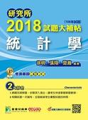 2018試題大補帖統計學(106年試題)