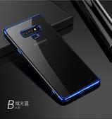 三星Galaxy Note 9 手機殼 超薄 6D 鐳雕 電鍍 透明 保護套 全包 防摔 清透 流光 保護殼