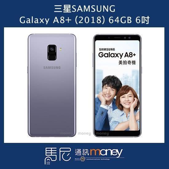 (贈保護貼+手機殼)SAMSUNG A8+/A8 Plus 2018/64GB/6吋全螢幕/前置雙鏡頭【馬尼行動通訊】