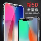 5D曲面冷雕 玻璃貼 iphone X XS 手機膜 鋼化膜 全膠 滿版 全覆蓋 保護膜 防塵 防摔 螢幕保護貼