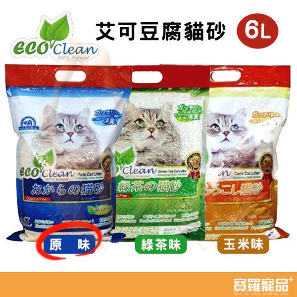 艾可豆腐貓砂 6L【寶羅寵品】