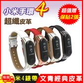 小米手環4經典超纖皮革錶帶腕帶 替換錶帶 贈手環保護膜