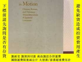 二手書博民逛書店Empire罕見of Texts in Motion: Chin