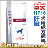 ◆MIX米克斯◆【降價賣效期至12/18】代購法國皇家犬用處方飼料 【HF16】犬用肝臟處方 6kg
