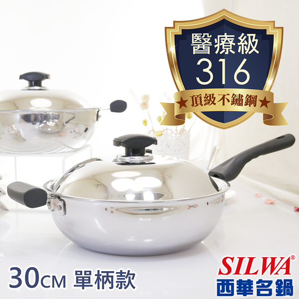 【西華SILWA】極光 PLUS 316 不銹鋼萬用鍋-單柄款